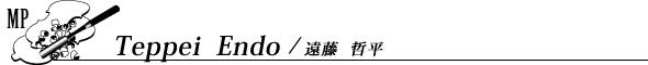 ヴァイオリン専門店ミュージックプラザ 代官山本店 遠藤 哲平(ENDO TATEPPEI)
