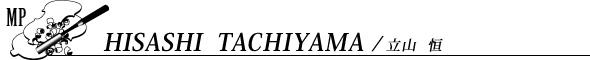ヴァイオリン専門店ミュージックプラザ 代官山本店 立山 恒(HISASHI TACHIYAMA)
