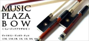 ミュージックプラザ弓の販売|お薦め 初心者 セカンド弓 バイオリン弓 ヴィオラ弓 チェロ弓の画像