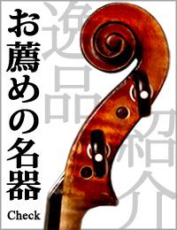 名器&コンサート楽器の購入・販売