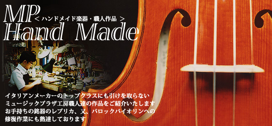 ミュージックプラザ職人製作のバイオリン・ヴィオラ・チェロ