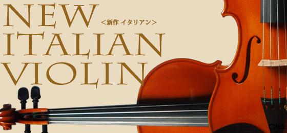 新作イタリアンバイオリンの購入