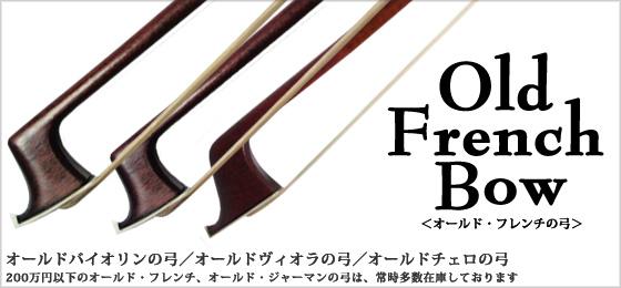 オールドフレンチの弓 購入&販売