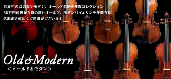 オールド&モダン バイオリン