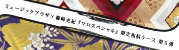 N響 第1コンサートマスター 篠崎史紀(マロ)の和柄ケース|バイオリンケース ヴィオラケースの画像