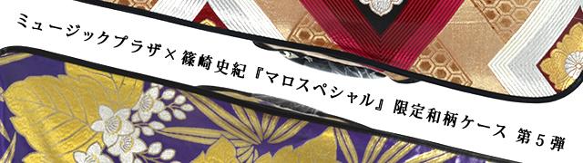 限定和柄ケース!NHK交響楽団第1コンサートマスター篠崎史紀『マロスペシャル』ケース第五弾、発売中!