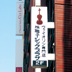 ミュージックプラザ名古屋店ビル