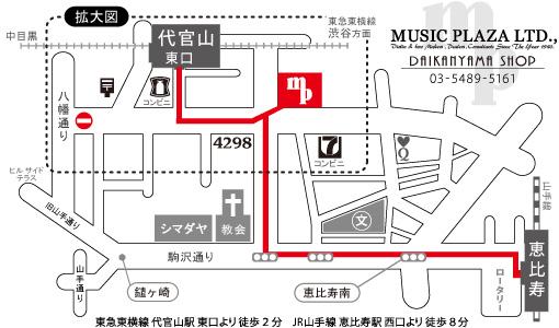 本格的バイオリン&弦楽器専門店ミュージックプラザ 代官山本店までの地図