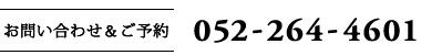 ご予約&試奏のお問い合わせ 052-264-4601