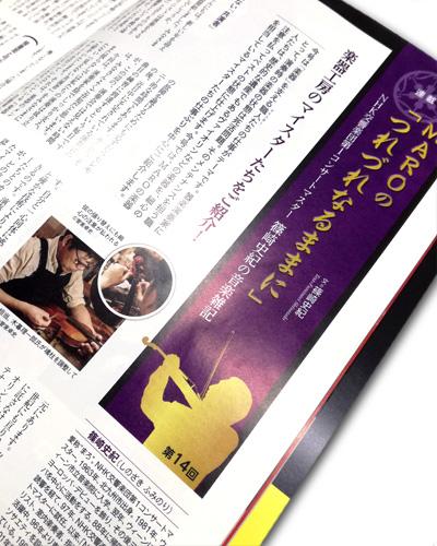 篠崎史紀氏が書いたアトリエの記事
