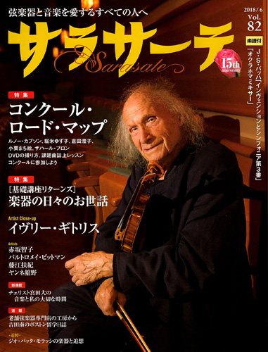弦楽器と音楽を愛するすべての人へー、サラサーテ Vol.82 発売中