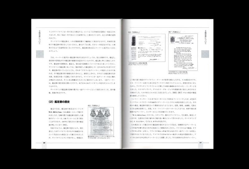 バイオリン専門書『鑑定書(証明書)について』より抜粋