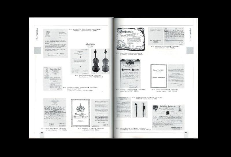 バイオリン専門書『誤解されているハイ・アーチ・ヴァイオリン』より抜粋