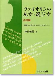 バイオリン専門書/ヴァイオリンの見方・選び方 基礎編
