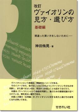 バイオリン専門書 - 改訂/ヴァイオリンの見方・選び方 基礎編 -|代官山の弦楽器専門店ミュージックプラザの画像