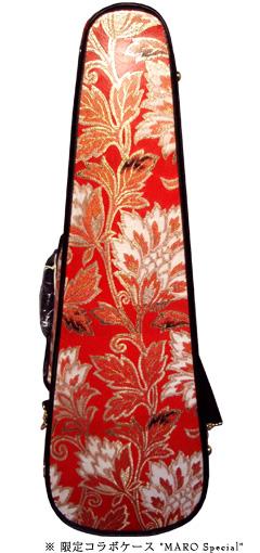 日本製のバイオリンケース・ヴィオラケース・チェロケースの販売