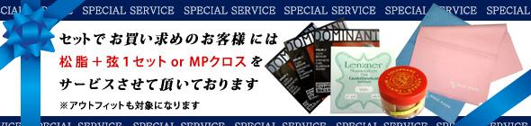 ジェイハイダをセットでお買い求めのお客様にはセットサービスがございます。