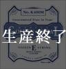 Golden Spiral K400L E線 バイオリン弦