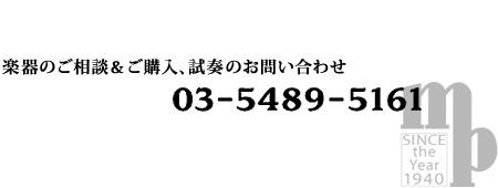 弦楽器のご購入&相談のお問い合せは、03-5489-5161まで。